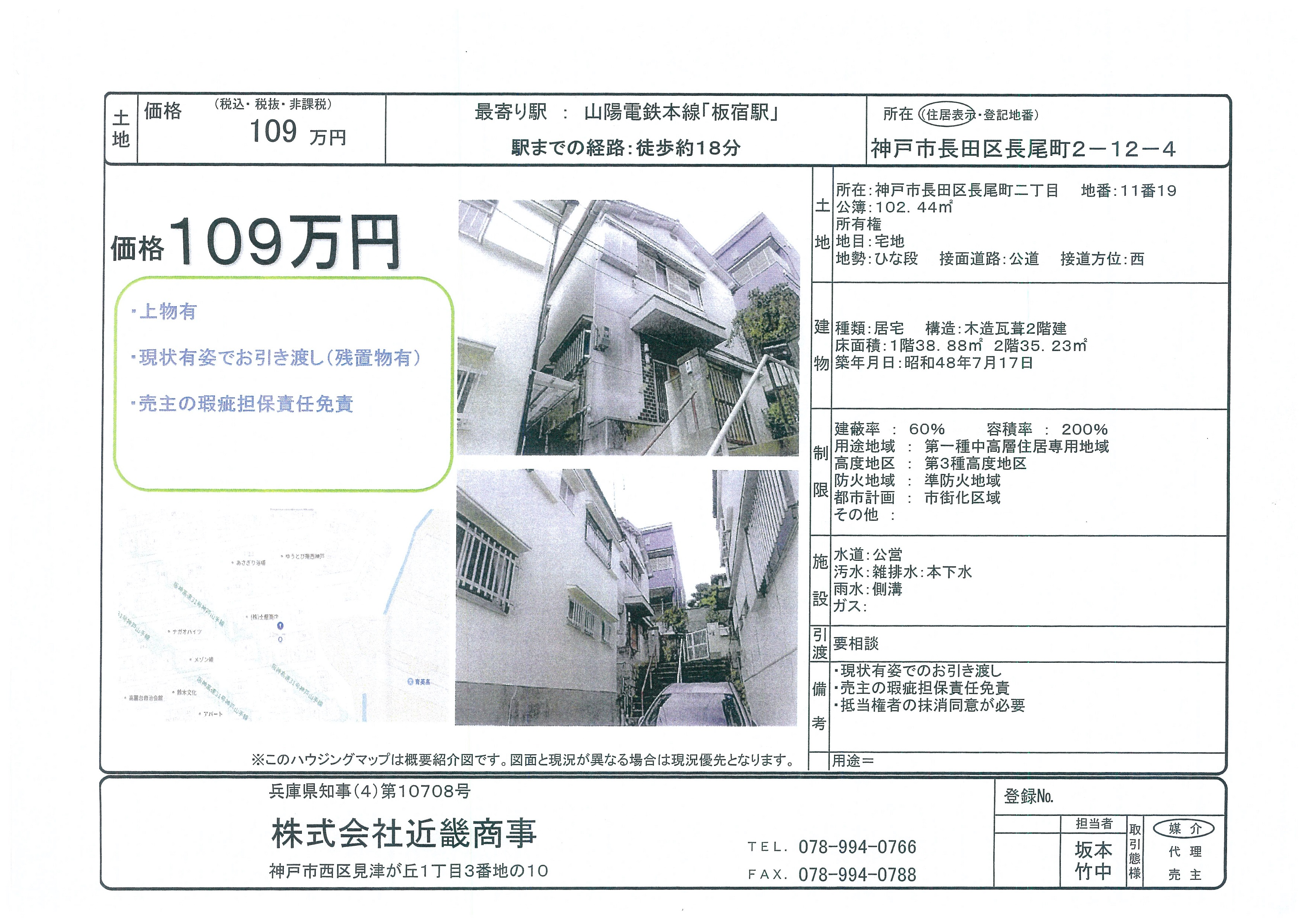 任意売却物件 神戸市長田区長尾町 土地
