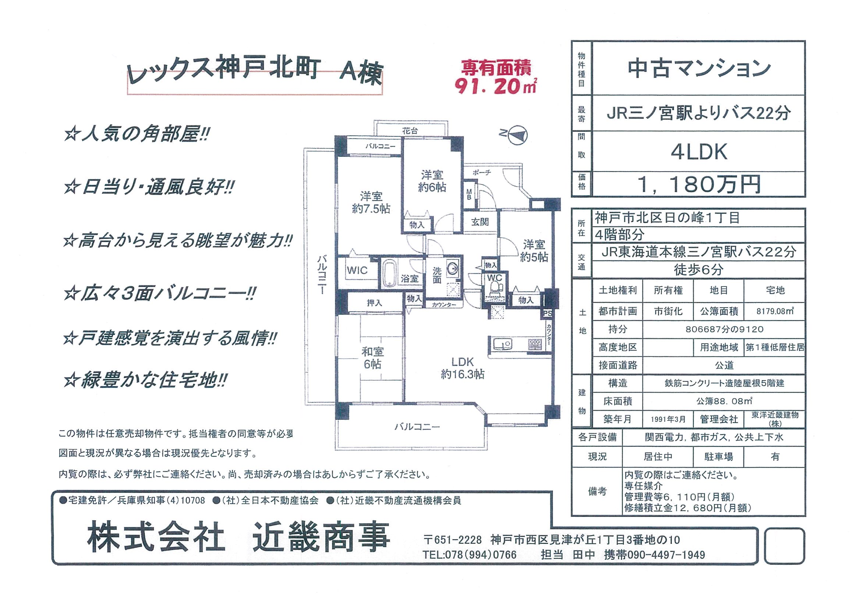 中古マンション売却物件 神戸市北区 レックス神戸北町